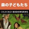 英語で森の子どもたち「The Children of the New Forest」iPhone版:英語タウンのオックスフォード・ブックワームズ・スーパーリーダー THE OXFORD BOOKWORMS LIBRARY レベル2